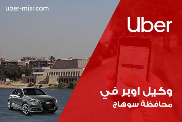 رقم شركة اوبر الرياض الموحد 3