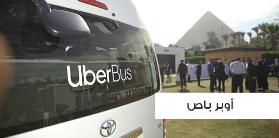 اوبر باص uber bus