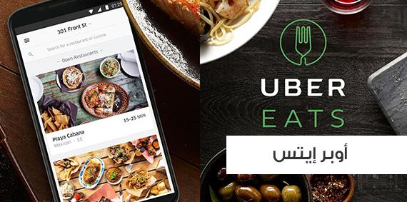 اوبر ايتس Uber Eats