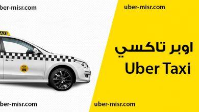 اوبر تاكسي uber taxi